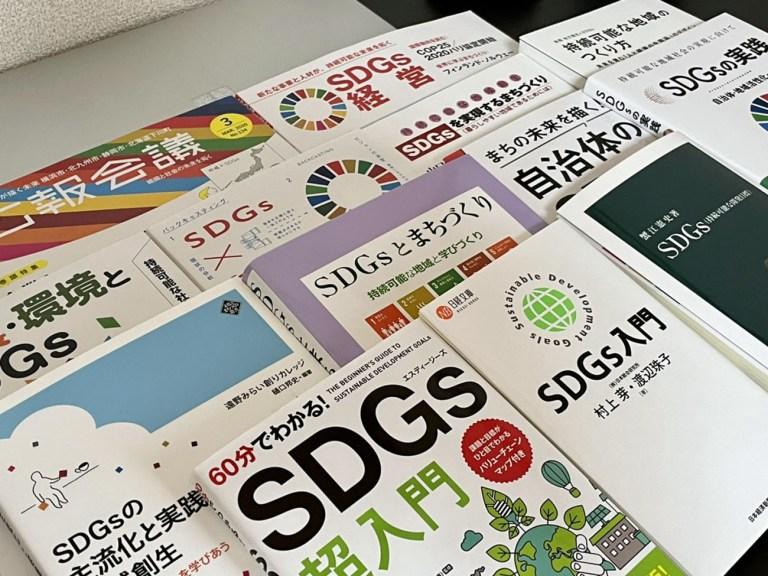 SDGs おすすめ 本