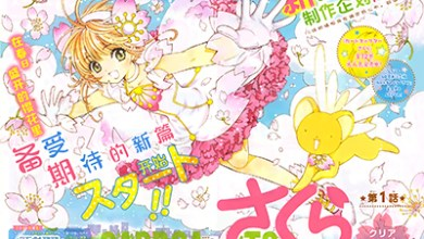 Photo of Card Captor Sakura : Un nouvel anime annoncé !