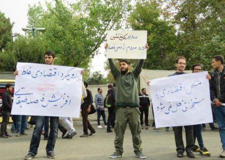 Students Protest Rouhani at Tehran University. Source: Kayhan London