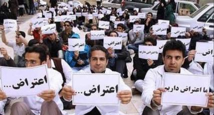 Imam Khomeini Hospital, employees protest due to economic hardship. Source: Kayhan London