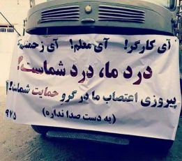 """FILE PHOTO: Truckers strike. The banner says : """"Workers, teachers our pain is also yours. Our success depends to your support."""" Source: Kayhan London"""