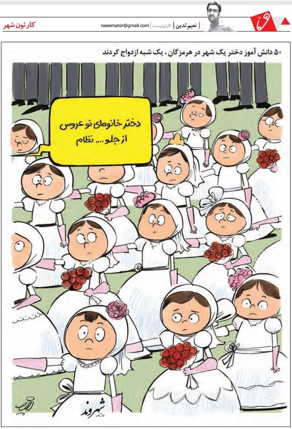 Child-bride-cartoon-by-Naeem-Tadayyon-Iranian-daily-Shahrvand