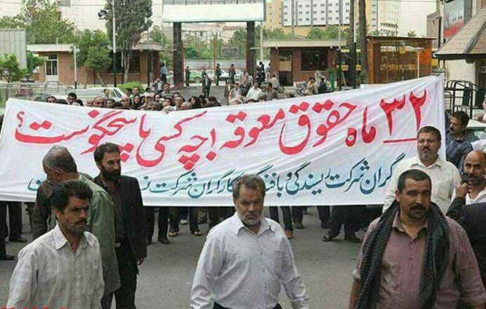 Source: Kayhan London Industrial and manufacturing plants have not paid their workers for months. ( Workers protest against not paid salaries since more than one year). FILE PHOTO