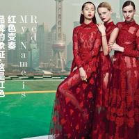 Vogue China Collections - 'My Name Is Red' (February 2014)