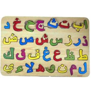 hijaiyah - Puzzle Hijaiyah