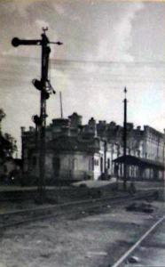 Вокзал 1941 г. С альбома Магазин Анатолия.