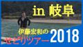 せどりツアー@岐阜県を開催しました
