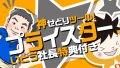 【特典付き】プライスターの機能・メリット・デメリットまとめ(使用動画あり)