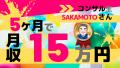 コンサル生のSAKAMOTOさんが月収15万円達成しました!