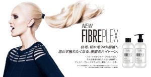 fibreplexファイバープレックス