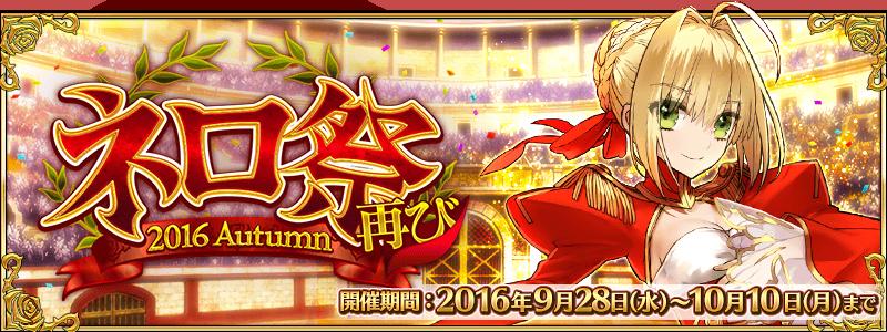 「尼祿祭再臨 ~2016 Autumn~」期間限定活動