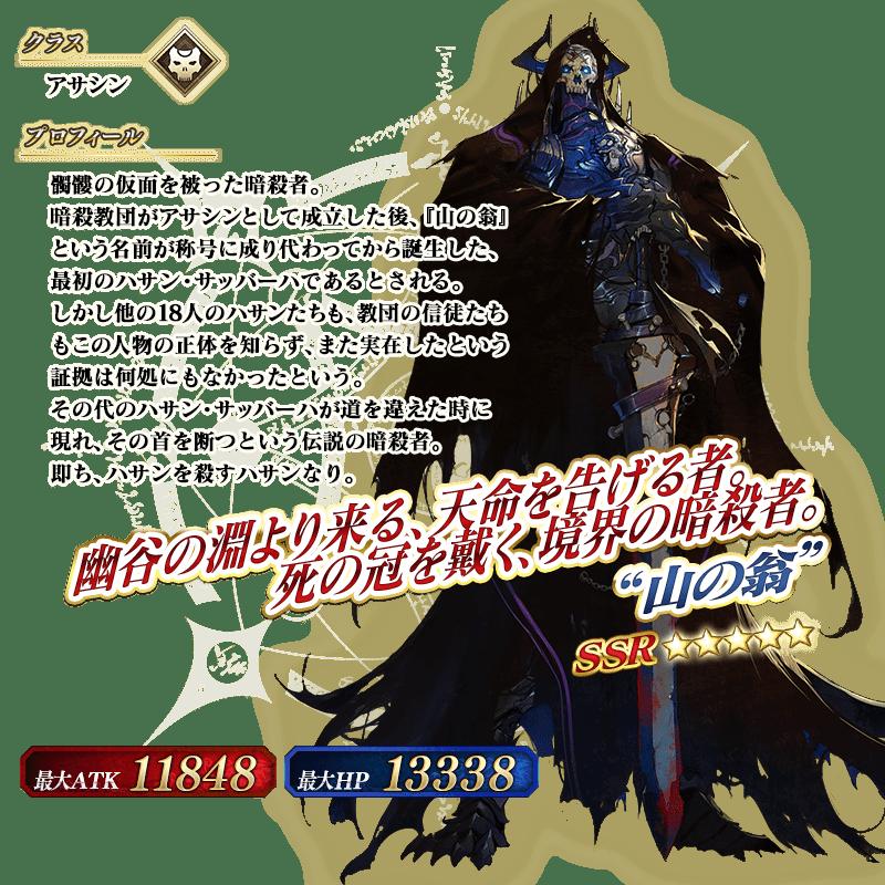 """【期間限定】「""""山之翁""""Pick Up召喚」舉辦!"""