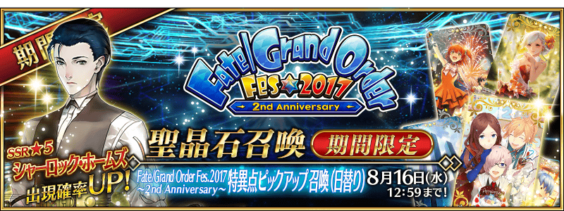 「Fate/Grand Order Fes. 2017 ~2nd Anniversary~特異點Pick Up召喚」!【期間限定】