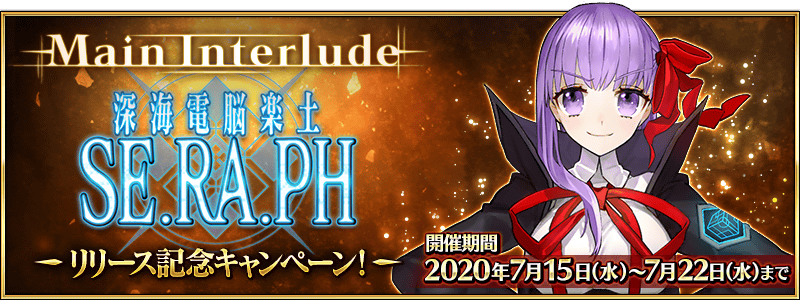 「Main Interlude 深海電腦樂土 SE.RA.PH」發佈記念宣傳活動舉辦!