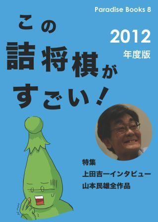 「この詰将棋がすごい!2012」