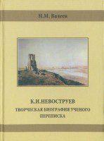 Н.М. Валеев - К.И. Невоструев: творческая биография ученого