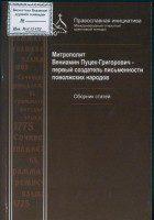 Митрополит Вениамин Пуцек-Григорович. Сборник статей