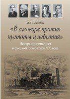 О.Н. Скляров - Неотрадиционализм в русской литературе XX века