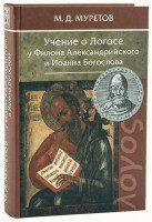 М.Д. Муретов - Учение о Логосе у Филона Александрийского и Иоанна Богослова