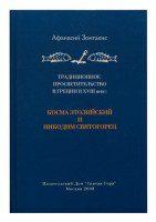 А.Г. Зоитакис - Традиционное просветительство в Греции в XVIII веке