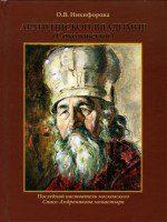 О. В. Никифорова - Архиепископ Владимир (Соколовский)