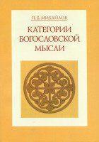 П.Б. Михайлов - Категории богословской мысли