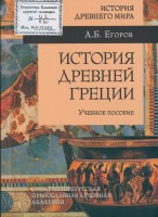 А.Б. Егоров - История Древней Греции