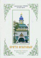 архимандрит Тихон (Секретарев) - Врата Небесные