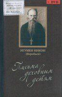 иг. Никон (Воробьев) - Письма духовным детям
