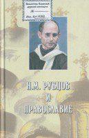 Н.М. Рубцов и православие