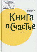 А. Лоргус - Книга о счастье