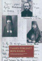Таких рождает вера наша: Избранные жития новых мучеников и исповедников Российских