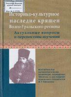 Историко-культурное наследие кряшен Волго-Уральского региона