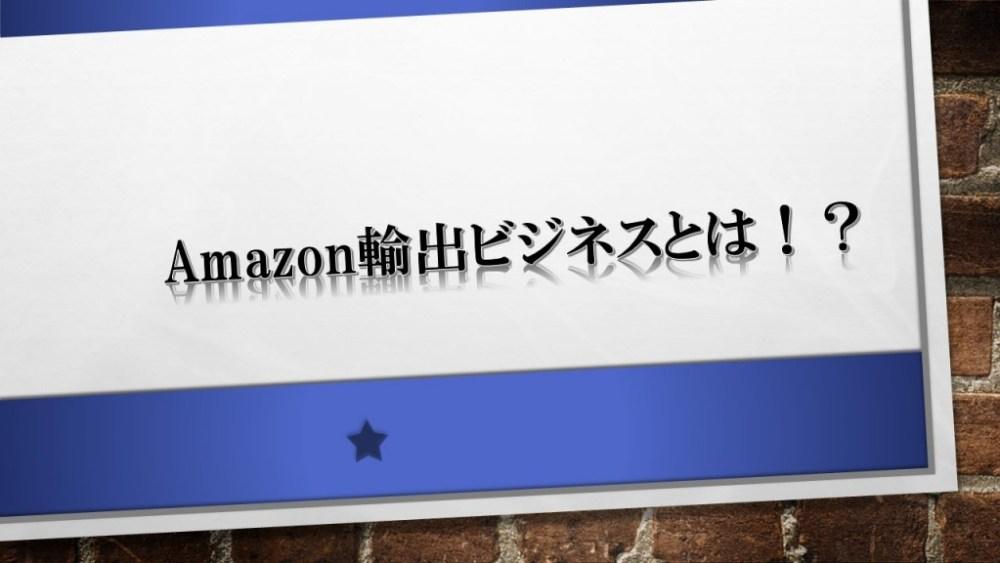 Amazon輸出ビジネスとは!?