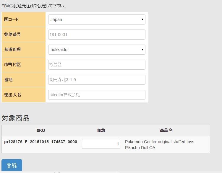 Baidu IME_2015-10-15_1-38-59
