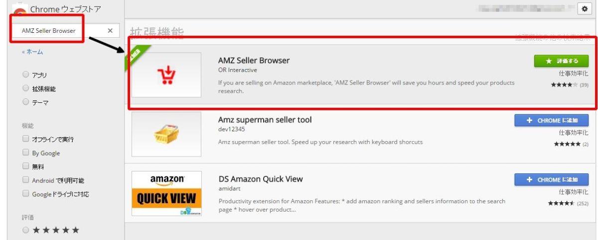 AMZ Seller Browserを使った商品リサーチ