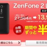 楽天モバイル半額セールが3月26日から開催決定!!!
