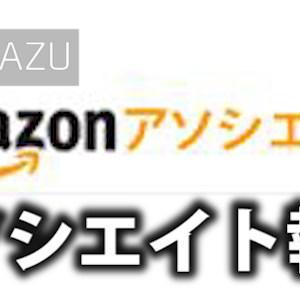 amazonアソシエイト報酬報告
