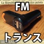 【FMトランスミッター】高音質で音楽聞ける!車用のトランスミッターのご紹介