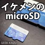 【MicroSD】激安だけどかっこいい!デザインの激安!Team Micro のマイクロSDカード
