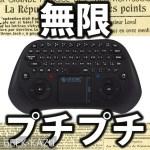 【ミニ ワイヤレス キーボード】∞プチプチに匹敵する押し心地!コンパクトで使えるぞ!