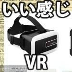 【VRヘッドセット】つけ心地がとても良い感じの、総合得点が高い3Dヘッドセット!