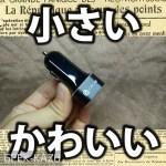 【USBカーチャージャー】コンパクト!かっこいい!ハイスペック!激安!