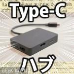【Type-C 4ポートハブ】USB3.0 x 4 , HDMI , Type-C充電ポート搭載の高級すぎるハブ!