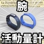 【ブレスレット活動量計】Up by Jawboneを買う前に検討したい!激安タイプ!