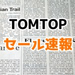 TOMTOP セール速報