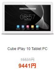 Cube iPlay 10 最安値