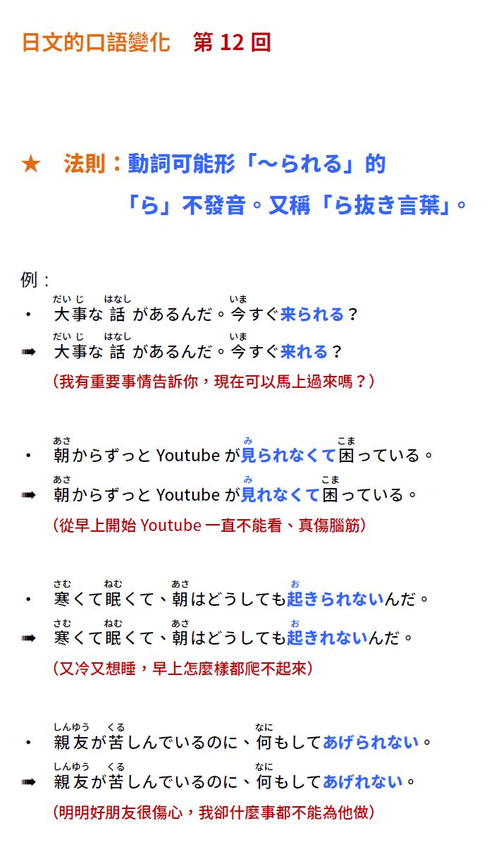 「日文的口語變化!第12回」   音速語言學習(日語)