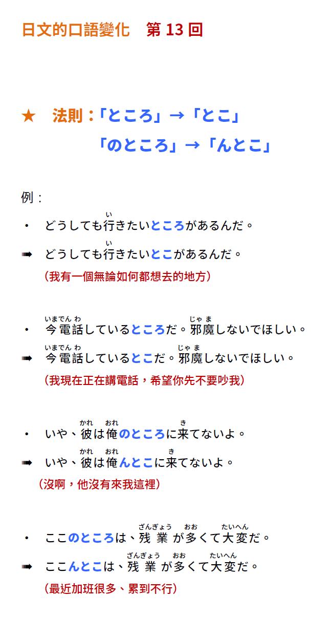 「日文的口語變化!第13回」   音速語言學習(日語)