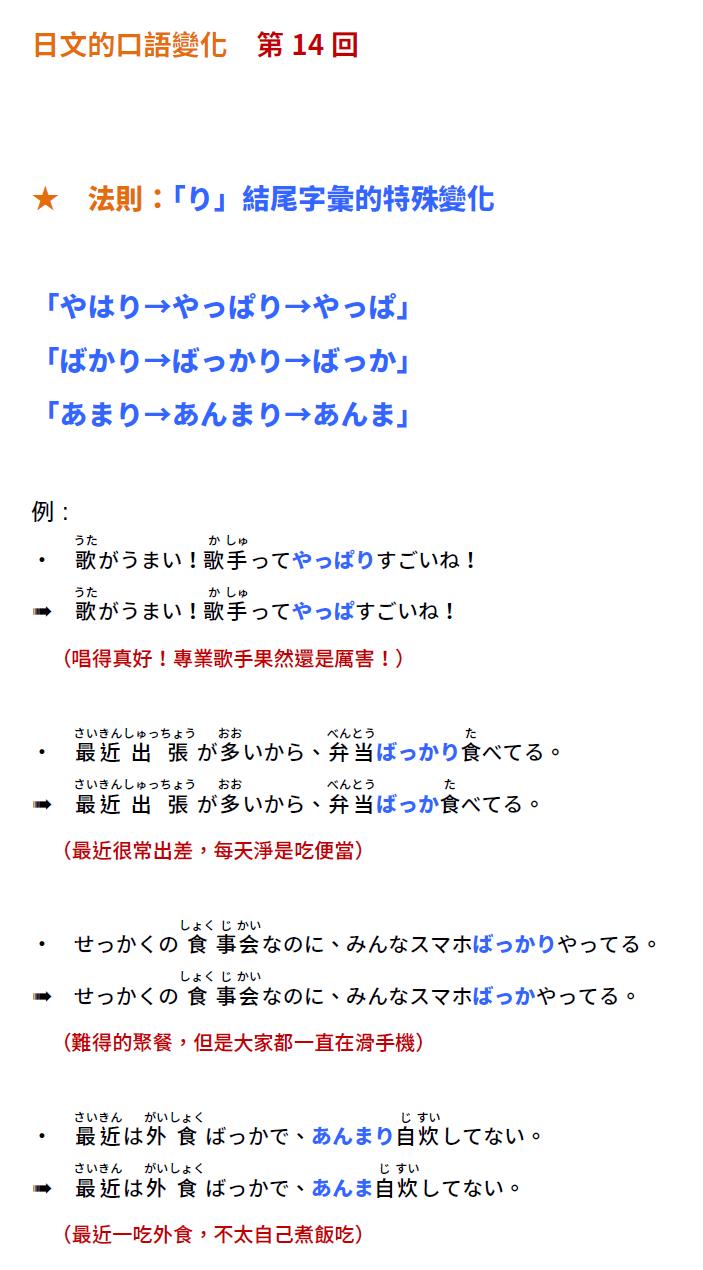 「日文的口語變化!第14回」   音速語言學習(日語)